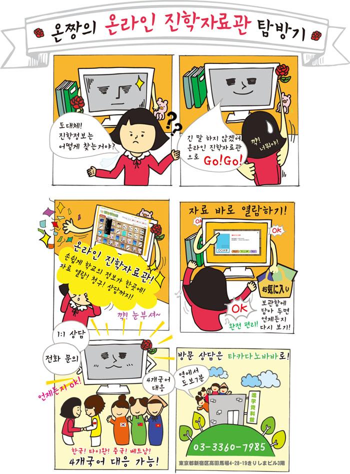 korea_manga.jpg