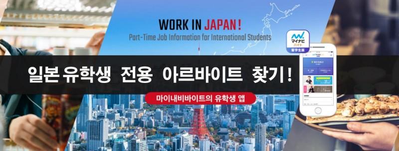 일본아르바이트 정보 (3).JPG