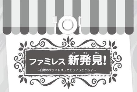 【월간유학생】 일본의 패밀리 레스토랑