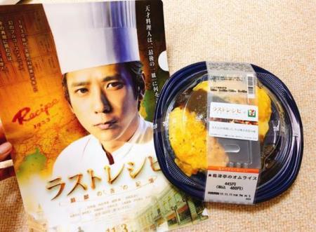 【日本美食】嵐 二宮和也主演电影「最后的菜谱」X セブンイレ711