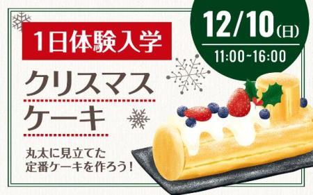 【服部栄養専門学校】11月校园开放日(圣诞蛋糕)