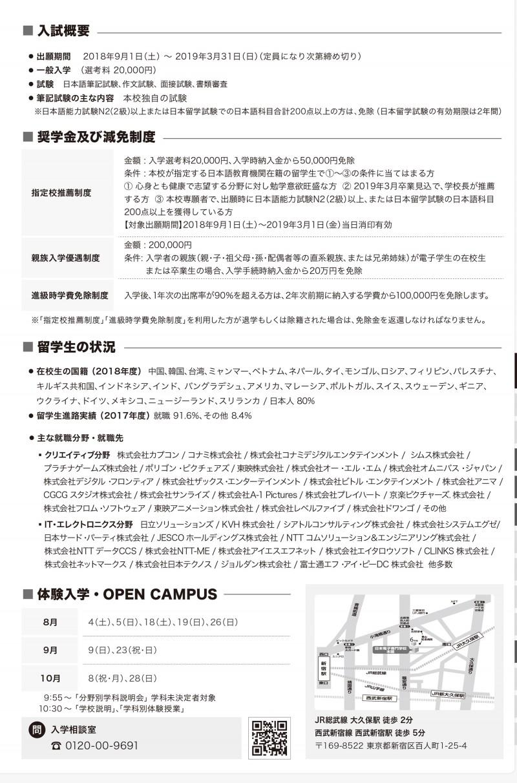 日本電子専門学校02.jpg