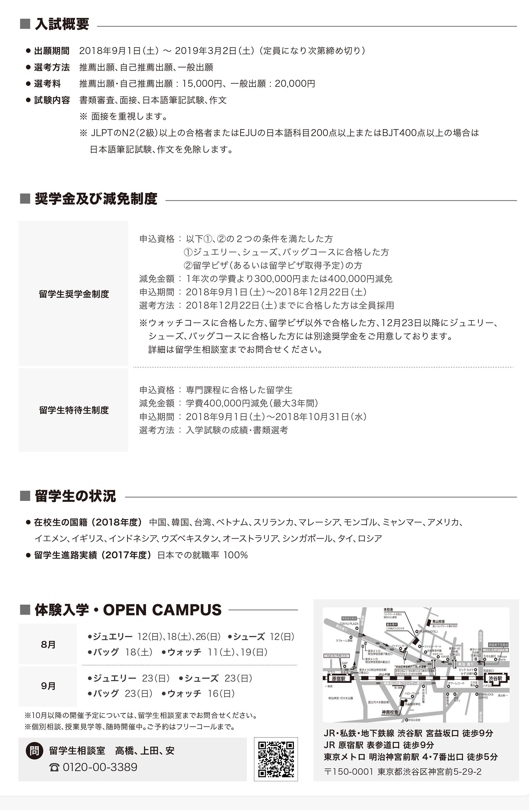 専門学校ヒコみづのジュエリーカレッジ02.jpg