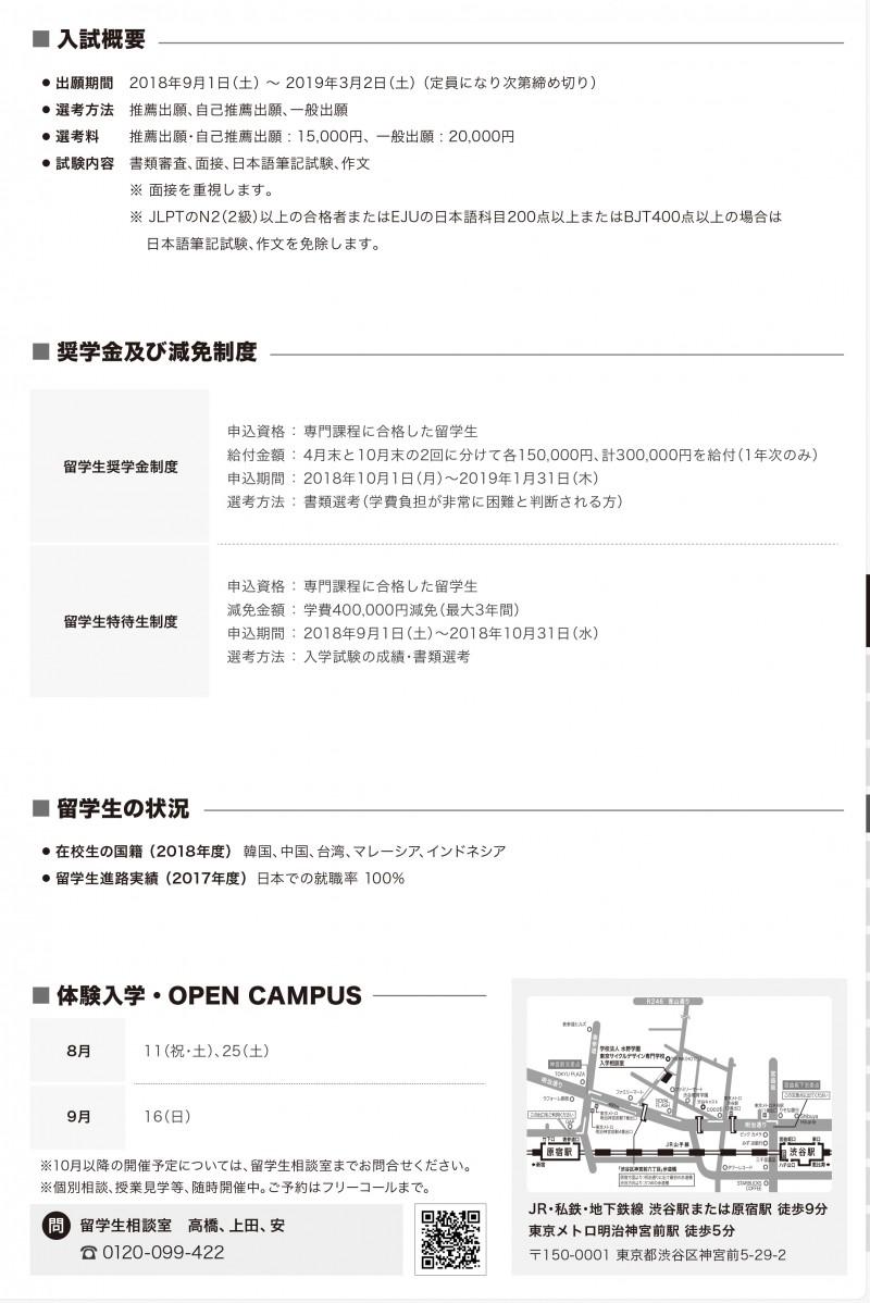東京サイクルデザイン専門学校02.jpg