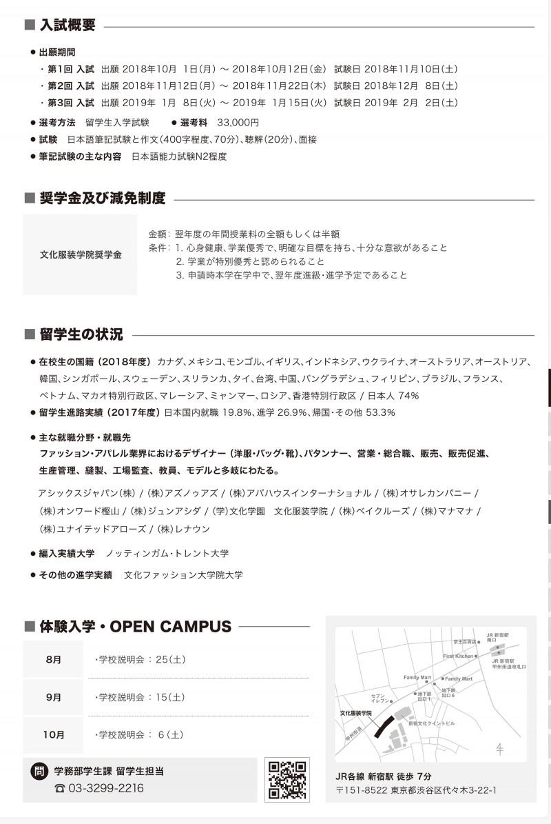 文化服装学院02.jpg