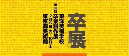 【東洋美術学校】即将举办第69届毕业制作展。