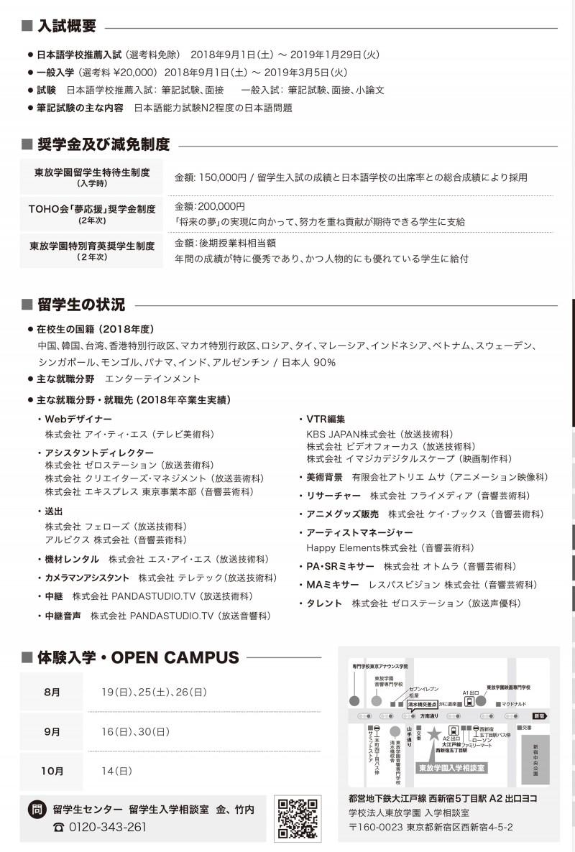 東放学園02.jpg