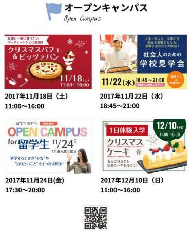 【服部栄養専門学校】11月校园开放日