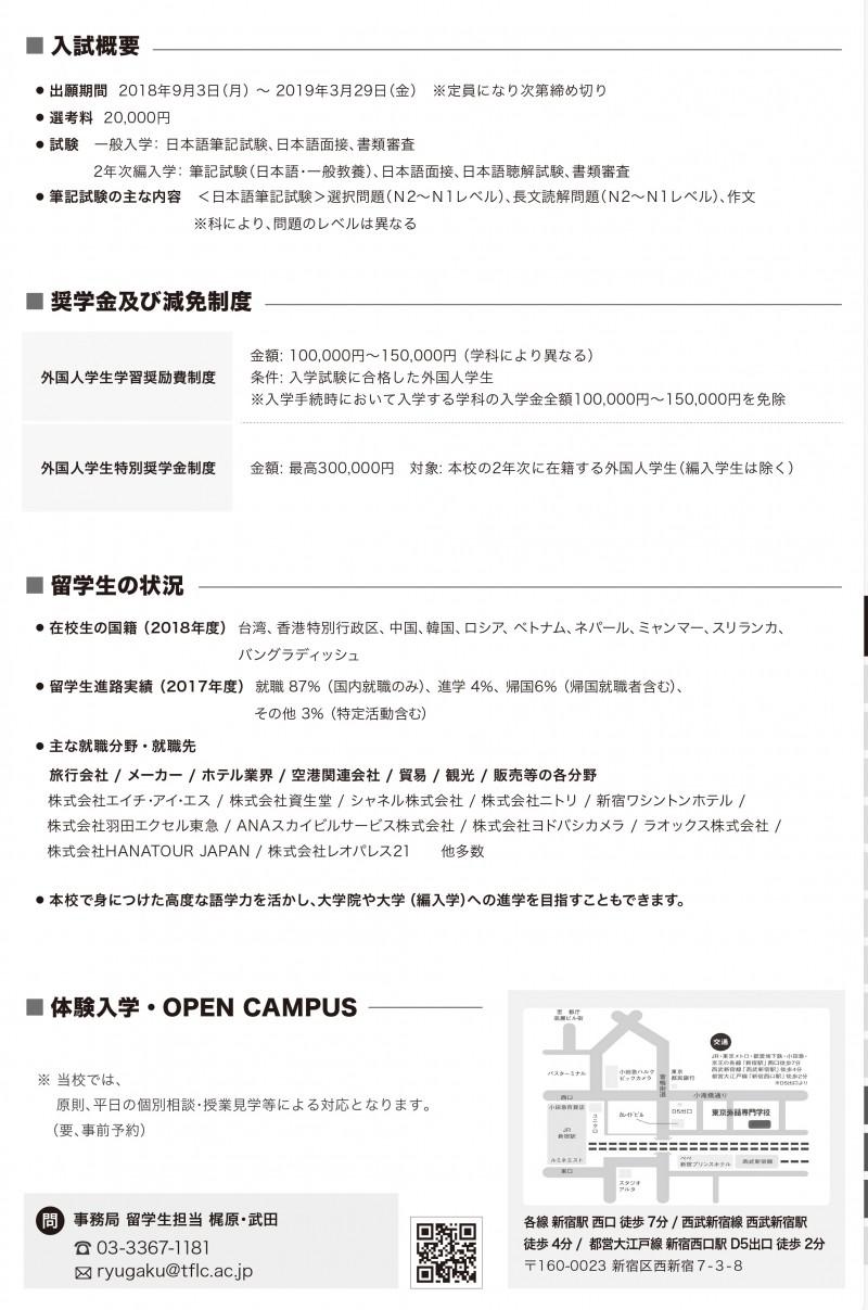 東京外語専門学校02.jpg