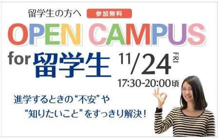 【服部栄養専門学校】11月留学生限定OPEN CAMPUS!