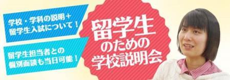 【日本福祉教育専門学校】9月23日 将举办专为留学生展开的学校说明会!