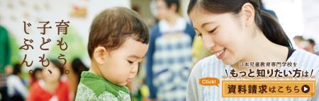 【日本児童教育専門学校】Trường chuyên môn giáo dục nhi đồng Nhật Bản;Buổi phát biểu về cách cho trẻ đọc truyện bằng hình