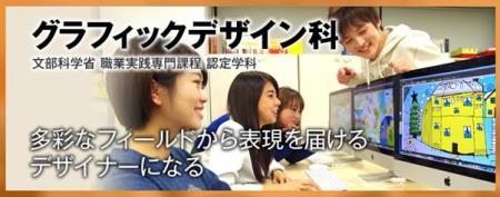 【日本電子専門学校】Trường chuyên môn Điện tử Nhật Bản - khoa Thiết kế Đồ họa!