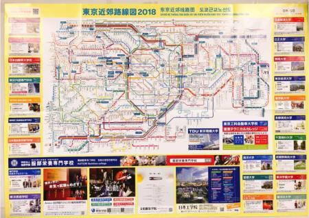 東京近郊路線圖2018年度免費發放中
