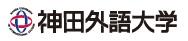 神田外語.jpg