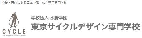 東京サイクル.jpg
