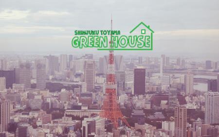 "【Share House】便宜!安全!新宿的Share House ""Green House""入居者募集中!"