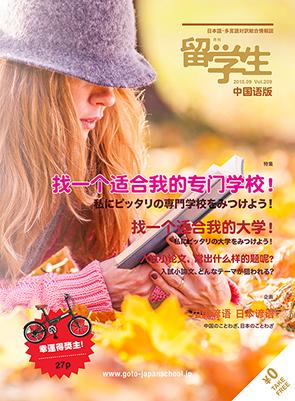 201809月刊留学生cover.jpg