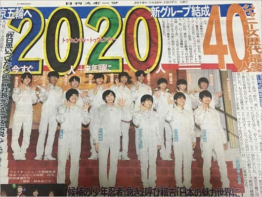 쟈니스 도쿄올림픽 그룹 토니토니 (6).JPG