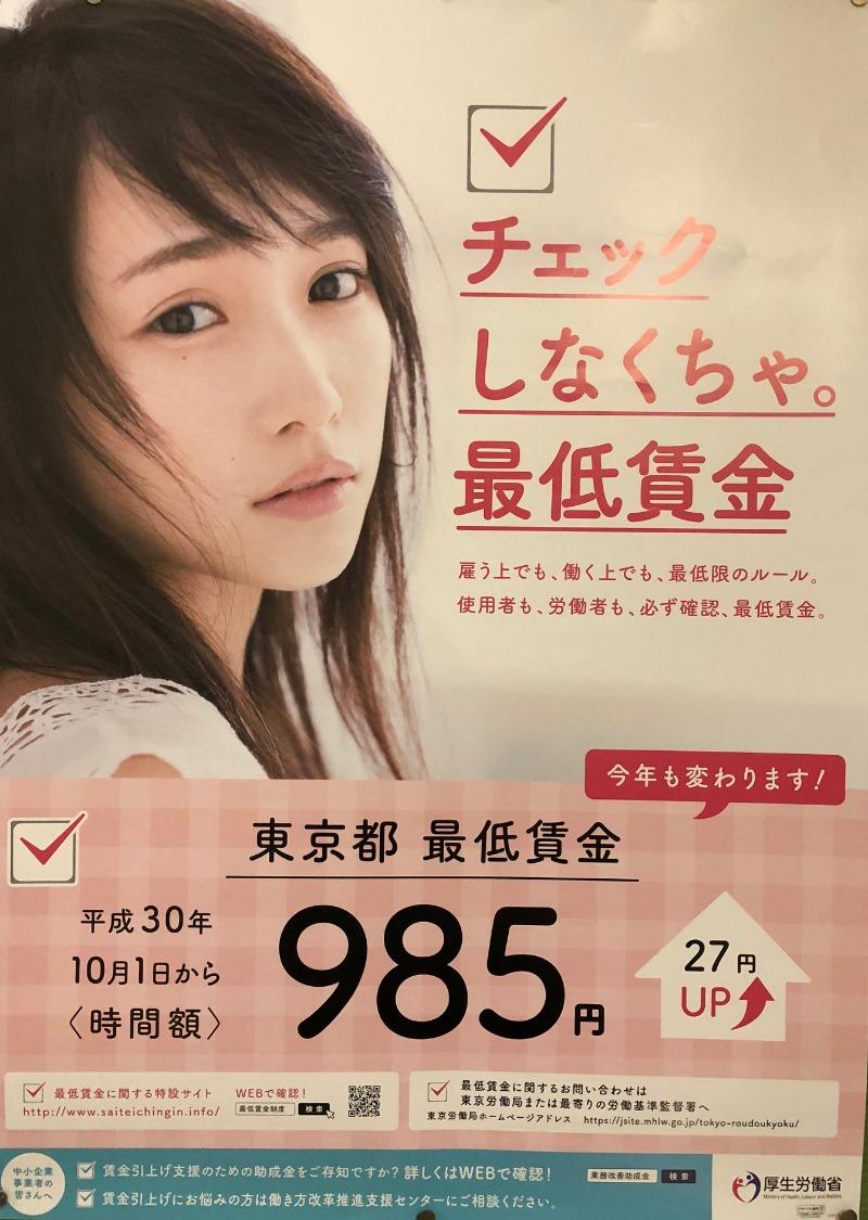 도쿄최저임금.jpg