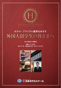 日本ホテルスクール.JPG