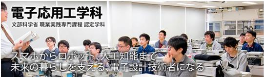 일본전자전문학교_유학생 목소리_전자응용공학과 (1).JPG