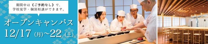도쿄스시와쇼쿠 조리전문학교_카레우동 (2).JPG