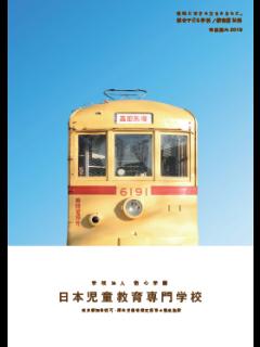 日本児童教育専門学校.png