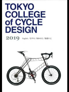 東京サイクルデザイン専門学校.png