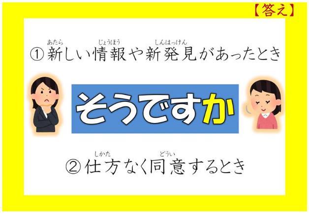 일본어공부 そうですか・そうですね  (12).JPG