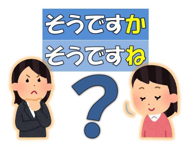 일본어공부 そうですか・そうですね  (11).JPG