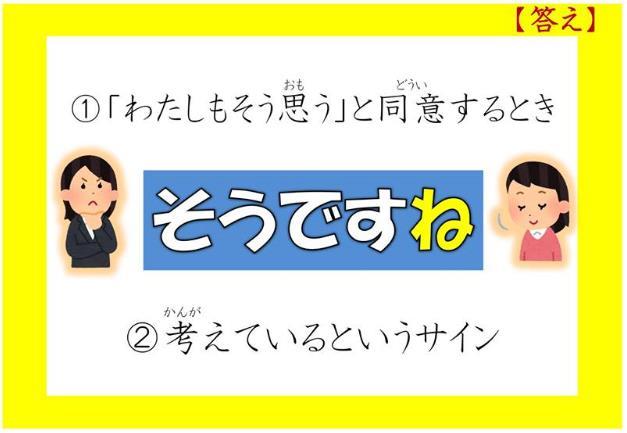 일본어공부 そうですか・そうですね  (13).JPG