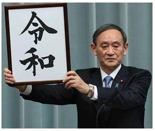 일본연호 레이와  (3).JPG
