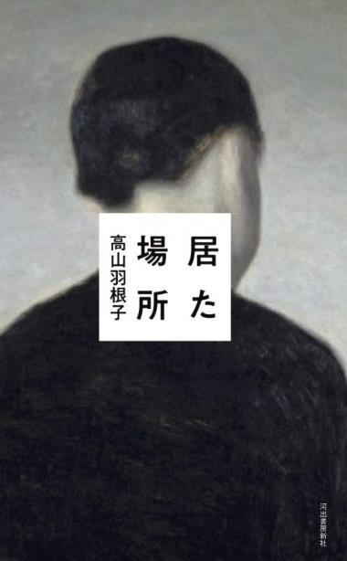 타마미술대학교_일본화과 졸업생 아쿠타가와상(芥川賞) 후보 (1).JPG