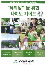 다이토분카대학 매력 (7).JPG