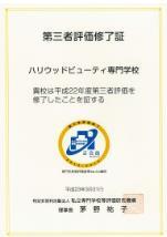 헐리우드미용전문학교_일본미용학교  (4).JPG