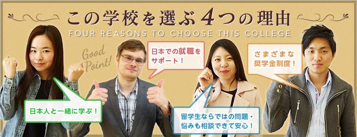 일본관광,호텔학교_호스피탈리티 투어리즘 전문학교_외국인유학생 지원 (2).JPG