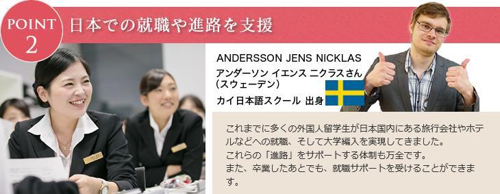 일본관광,호텔학교_호스피탈리티 투어리즘 전문학교_외국인유학생 지원 (4).JPG