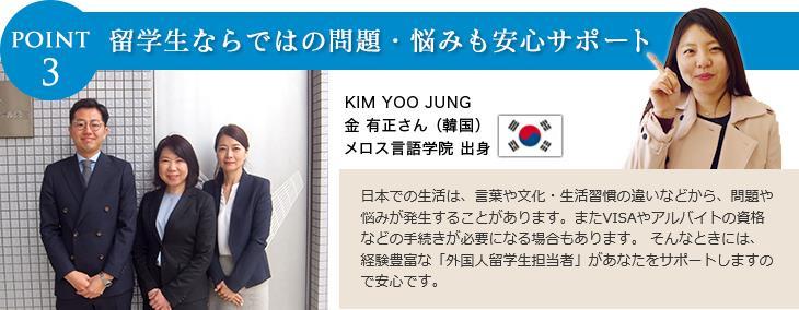 일본관광,호텔학교_호스피탈리티 투어리즘 전문학교_외국인유학생 지원 (6).JPG