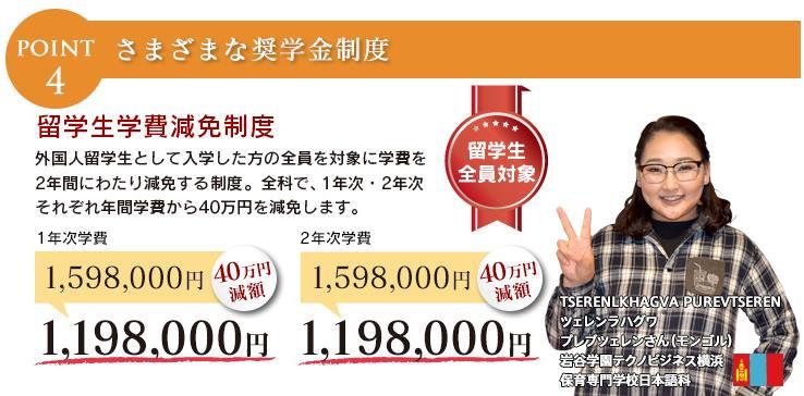 일본관광,호텔학교_호스피탈리티 투어리즘 전문학교_외국인유학생 지원 (7).JPG