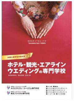 일본관광,호텔학교_호스피탈리티 투어리즘 전문학교_외국인유학생 지원 (11).JPG