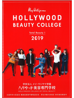 ハリウッド美容専門学校.png