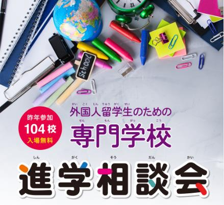 일본전문학교 진학_2019 외국인유학생을 위한 전문학교 진학상담회 (1).JPG