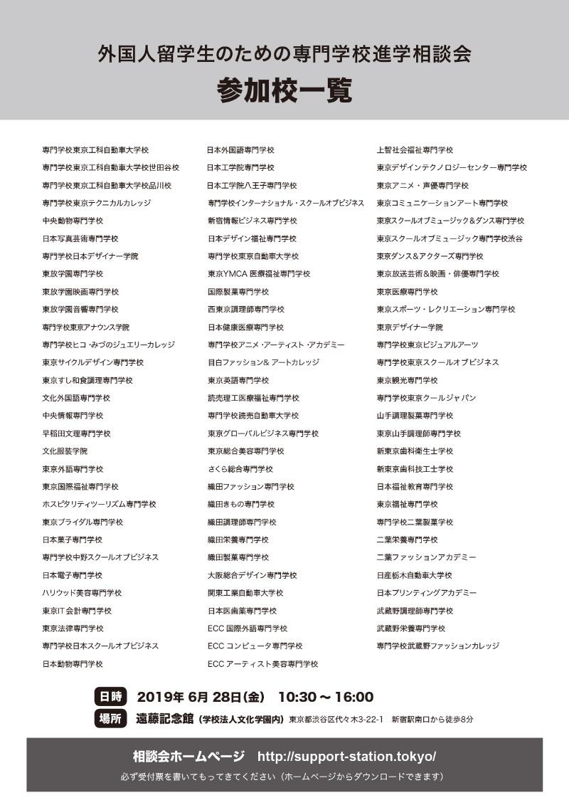 일본전문학교 진학_2019 외국인유학생을 위한 전문학교 진학상담회 (2).jpg