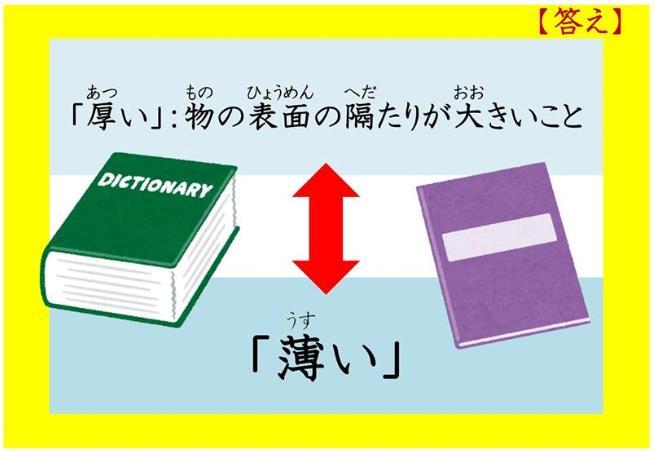 일본어공부_니치베이_같은발음 다른의미 暑い・厚い・熱い (3).JPG
