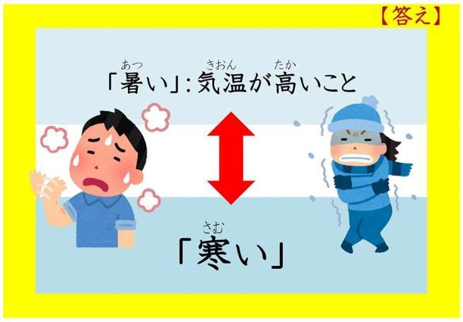 일본어공부_니치베이_같은발음 다른의미 暑い・厚い・熱い (2).JPG