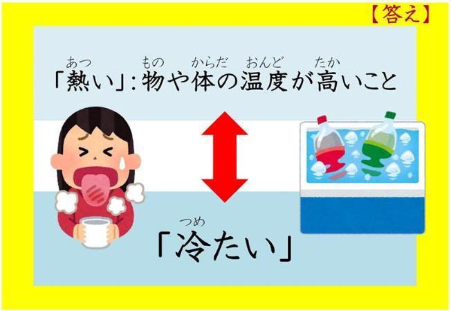일본어공부_니치베이_같은발음 다른의미 暑い・厚い・熱い (4).JPG