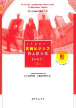 일본비즈니스취업클래스_니치베이회화학원일본어연수소 (3).JPG