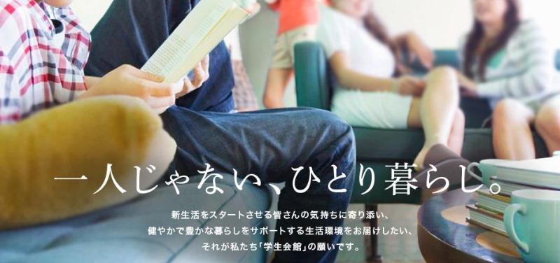 일본기숙사_교리쯔 (6).JPG