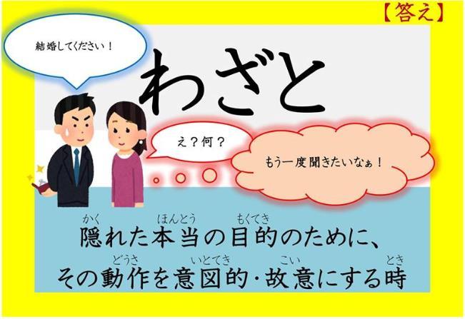 일본어공부_니치베이_부사 わざと・わざわざ (12).JPG